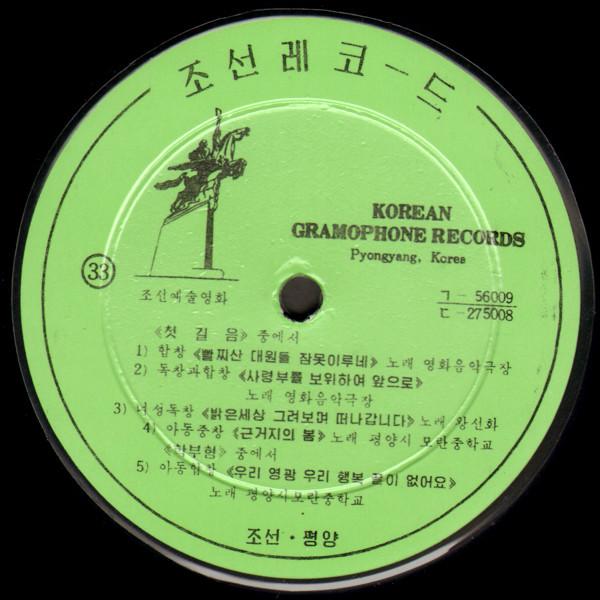 Vinyl 5